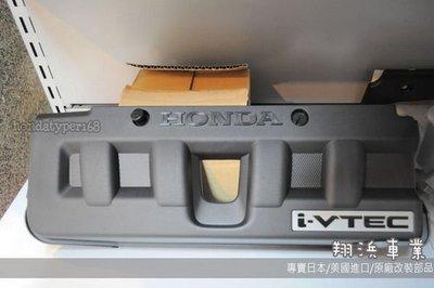 【翔浜車業】HONDA(純正)CRV3.4代 2.0 喜美八代 CIVIC8.9代 1.8 i-VTCE 引擎上飾蓋(附固定螺絲)