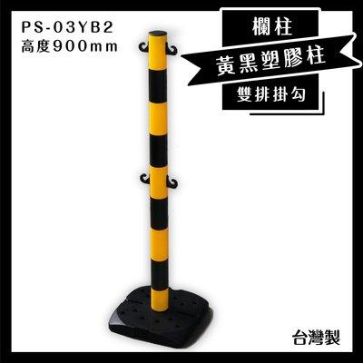 《台製特選》PS-03YB2 塑膠欄柱 黑黃 雙排掛勾 高度900mm 停車場 圍欄 大樓 人行道 展覽