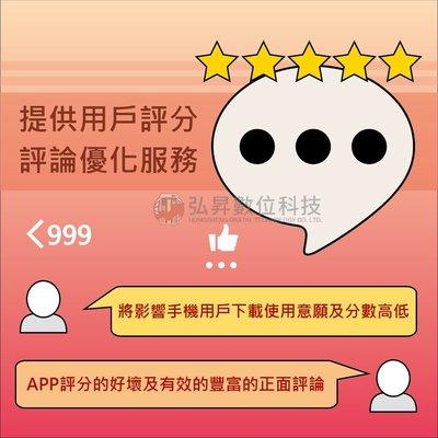 ⌨app store應用衝星    app stroe應用衝    app store應用衝評論    app store應用衝排名