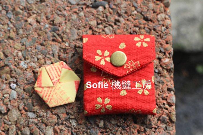 Sofie 機縫工房【浪漫櫻花】迷你版簡易款平安符袋 5.5x6.5公分 符令袋 紅香火袋 手工護身符袋 手作首飾珠寶袋