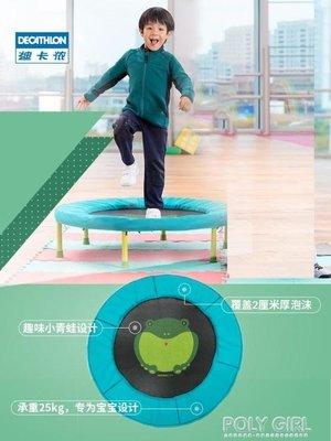 【童稚坊】迪卡儂蹦蹦床家用小孩兒童室內小型跳跳床彈跳家庭蹦床GYP KE