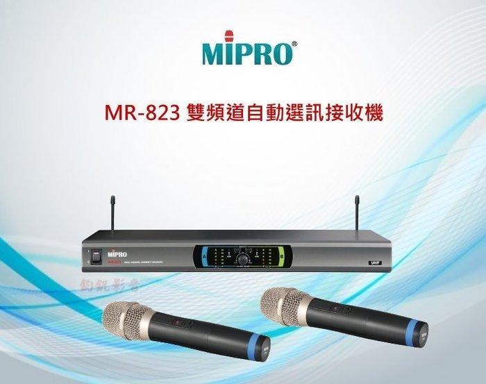 鈞釩音響~嘉強 MIPRO. MR823 無線麥克風(是卡拉OK演唱最佳的選擇)