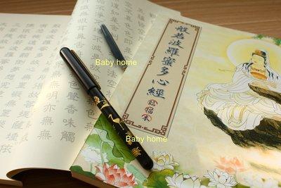 台灣印刷🙏淨化加持😇 可抄寫45遍 (臨描本) L002-3 心經 般若波羅蜜多抄經書 抄經書袋 抄經本 抄經筆