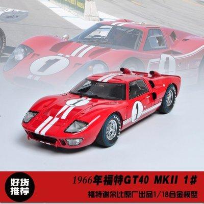 福特GT40車模 Shelby原廠1:18 1966年福特GT40 MKII合金汽車模型