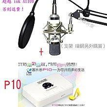 要買就買中振膜 非一般小振膜 收音更佳 P10 +UP660 電容麥+NB35支架+噴網 送166種音效(需另外下標)