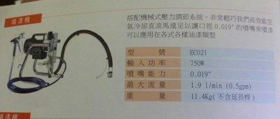 (my工具)AGP EC021無氣噴漆機AIRLESS 台灣製