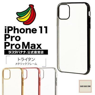 原廠日本Rusta Banana 製iPhone 11 Pro/Pro MAX 透明款手機套