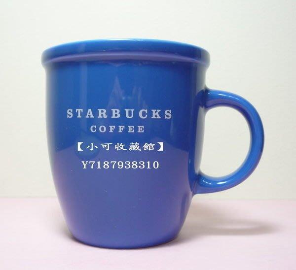 《全新收藏品》STARBUCKS 星巴克 2007 Abbey Mug 深藍色 馬克杯 12oz