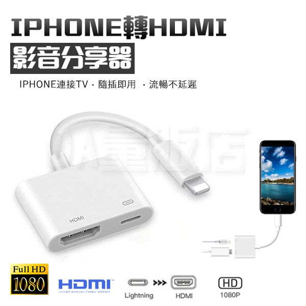 蘋果轉HDMI iPhone轉HDMI 影音分享器 輸出轉接器 轉接線 手機轉電視 投屏線 Lightning