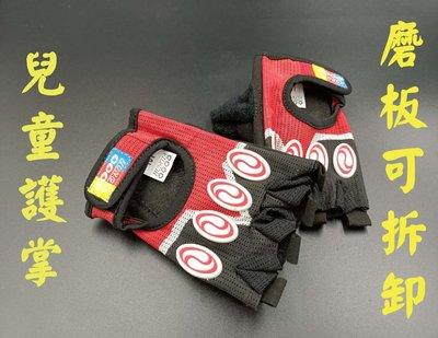 HUNGTA 兒童手套 護掌 磨板可拆卸 直排輪 自行車 極限 蛇板