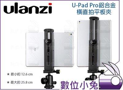 數位小兔【Ulanzi U-Pad Pro 鋁合金橫直拍平板夾】iPad Pro Mini Air 雲台 ARCA 快拆