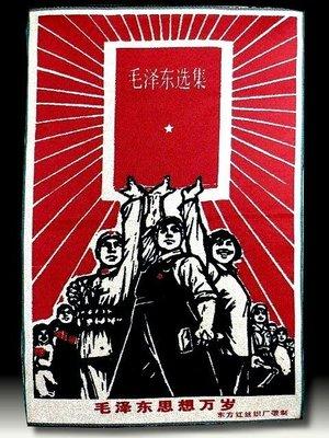 【 金王記拍寶網 】S753 中國近代...