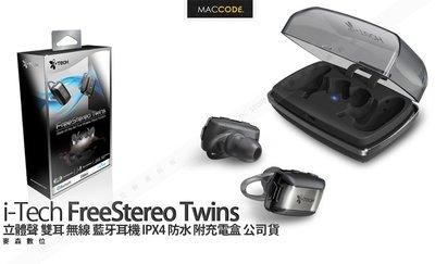先創公司貨 i-Tech FreeStereo Twins 立體聲 雙耳 無線 藍牙耳機 防水 附充電盒 現貨 含稅