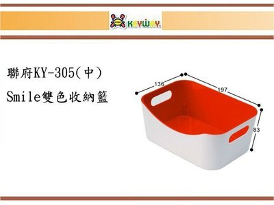 (即急集) 買7個免運不含偏遠 聯府 KY-305 (中)Smile雙色收納籃 三色 收納盒 塑膠盒 製