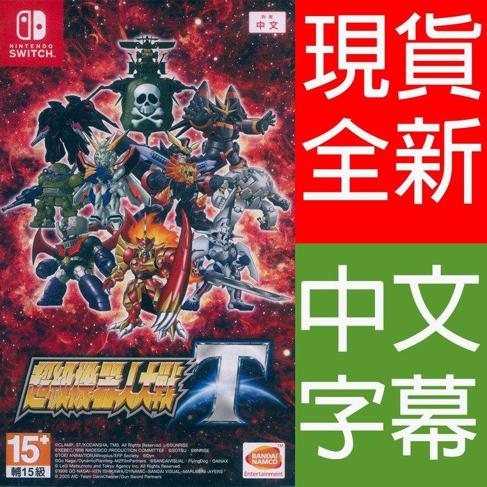 【一起玩】NS Switch 超級機器人大戰 T 中英日文亞版 Super Robot Wars T
