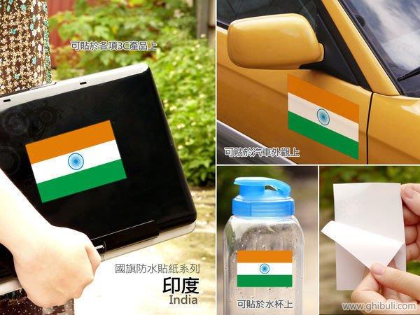 【國旗貼紙專賣店】印度國旗長形旅行箱貼紙/抗UV防水/各國、多尺寸都可訂製