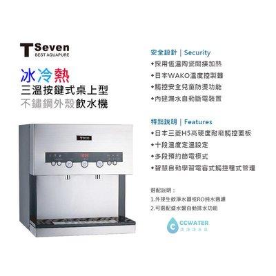 刷卡價*T-Seven Q3-3S 冰、溫、熱三溫按鍵式桌上型飲水機/含外搭5道式RO機21900元。