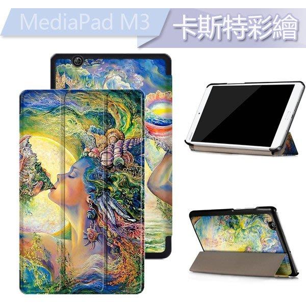 華為 HUAWEI MediaPad M3 8.4吋 平板保護套 BTV-DL09 支架 彩繪 平板皮套 卡斯特│時光機