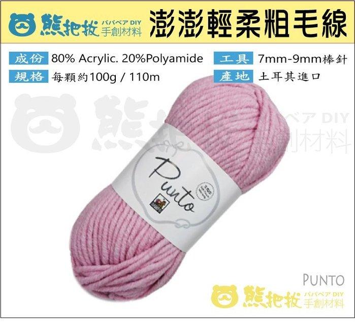 【澎澎輕柔粗毛線】增色共24色 每顆95元 PONTO 毛線 鉤針 棒針 圍巾 編織