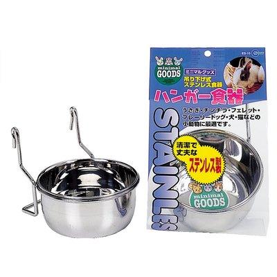 Marukan 籠掛雙鉤式 小動物兔貂鼠 白鐵食盆 不銹鋼飼料碗 不銹鋼餵食器 ES-10(L號)每件249元