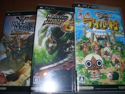 PSP 魔物獵人 & 魔物獵人2G & 貓貓村 ~ 另有 PS4 主機 世界 Monster Hunter World