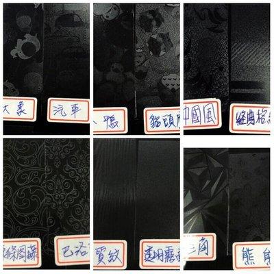 【星宇膜坊】包膜紙包膜材料 新增膜料 木質紋 百格 小羽毛 千鳥紋 貓咪 大象 汽車 中國風 經典格紋 輕羽毛 小三角