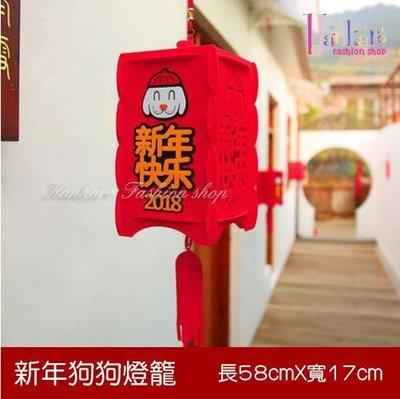 ☆[Hankaro]☆ 春節系列商品不織布DIY可愛狗狗新年快樂吉祥燈籠掛飾(單一個)