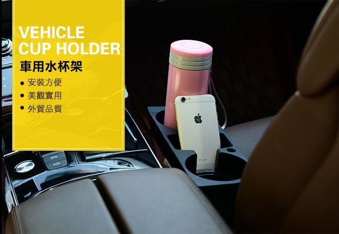 車用置物架 車用水杯置物架 汽車飲料杯架 隨手杯水杯 鑰匙收納盒防髒 出外皆可用【ZCR004】SORT