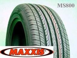 瑪吉斯 MS800 195/55/15 國產舒適型房車胎 店面專業安裝[上輪輪胎]