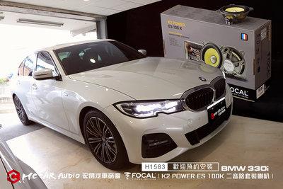 BMW 330i 升級 法國原裝 FOCAL K2 POWER ES 100K 二音路套裝喇叭 H1583