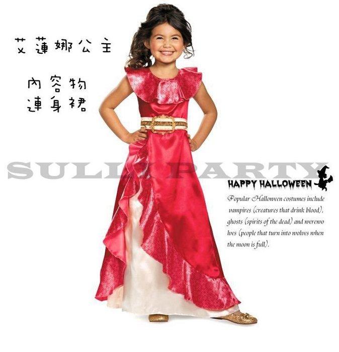 雪莉派對~兒童艾蓮娜公主 萬聖節裝扮 兒童變裝 阿瓦拉王國之謎 拉丁公主 艾蓮娜公主衣服 熱銷歐美款 愛蓮娜公主衣服