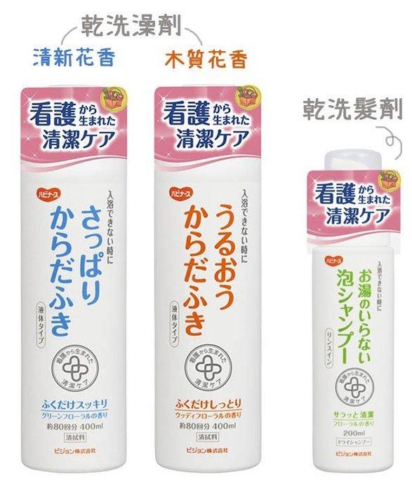 【JPGO】日本製 貝親 長照清潔.坐月子期間~泡沫乾洗髮劑#426 /乾洗澡劑木質花香433、清新花香440