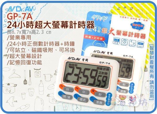 =海神坊=GP-7A 24小時超大螢幕計時器 測驗 考試 美容 美髮 運動 烹飪 時鐘 吸立掛 18入2250元免運