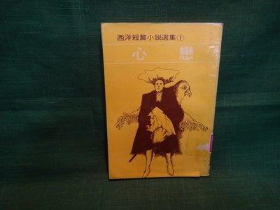 【愛悅二手書坊 02-37】心戀  薄伽丘等著  偉文圖書出版