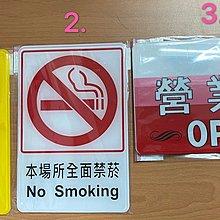 [A57]壓克力貼牌15x23cm 公共空間使用貼牌 壓克力 標示牌 指示牌 營業中 休息中 冷氣開放 請勿吸菸 禁菸