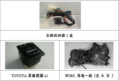 金強車業 豐田TOYOTA INNOVA 2004-ON  雙功能後視鏡(040白) +殼附照地燈+電折組 方向燈 小燈