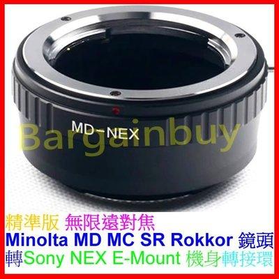 BARGAINBUY 無限遠對焦 專業單眼相機配件 鏡頭轉接環 機身轉接環 Sony NEX轉Minolta MD鏡頭