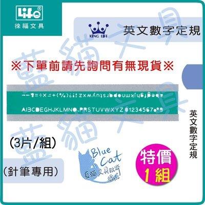 【可超商取貨】製圖板/繪圖板【BC18702】TP-723A 英文數字定規(針筆專用) 3片/組《徠福LIFE》【藍貓】
