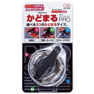 【全新現貨】🇯🇵日本帶回✈️SUN-STAR☀️太陽星(三詩達) 圓角PRO Kadomaru圓角器/圓邊器/切角器➡️日本文具代購。日本代購。