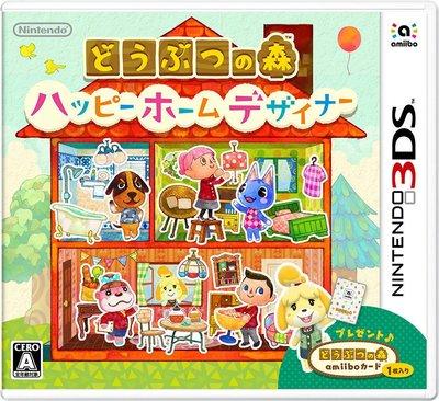 【全新未拆】任天堂 3DS 動物之森 快樂住家設計師 日文版 日版 日本機專用【台中恐龍電玩】