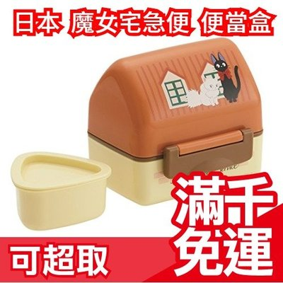 日本【魔女宅急便】木屋造型 雙層便當盒 附三角飯模具 紀念品 禮物 開學飯盒❤JP Plus+