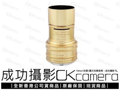 成功攝影 全新 Daguerreotype Achromat Brass Art Lens 64mm F2.9 經典黃銅版 人像鏡 螺旋散景 保固兩年 Lomo