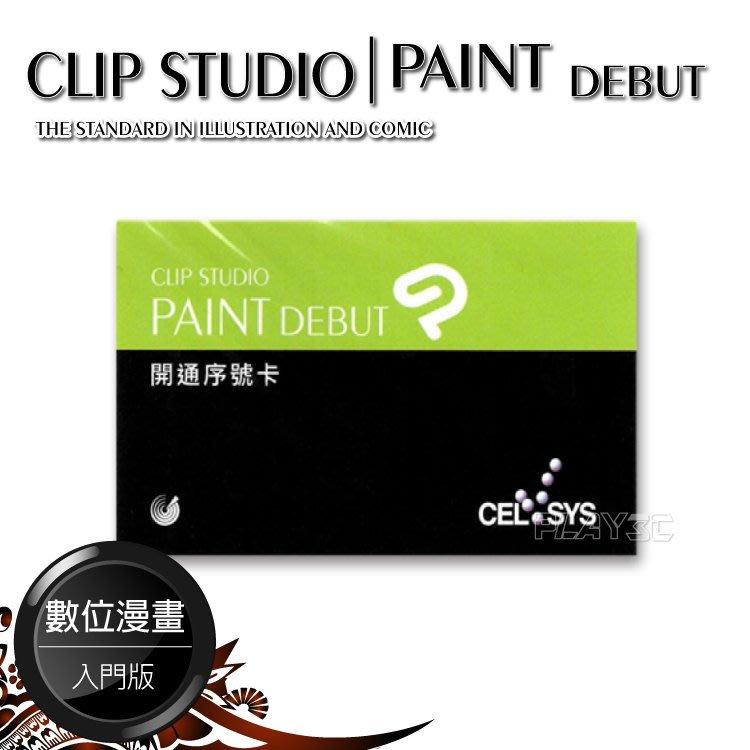 PAINT DEBUT【數位下載序號卡】繁體中文版 日本第一漫畫繪製軟體 漫畫創作最佳數位化工具