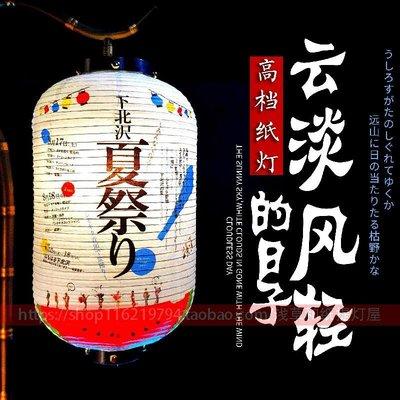 【現貨】【提燈屋】定制 日本餐飲美食料理關東煮水果拉面關東煮刺身裝飾創意日式燈籠定做