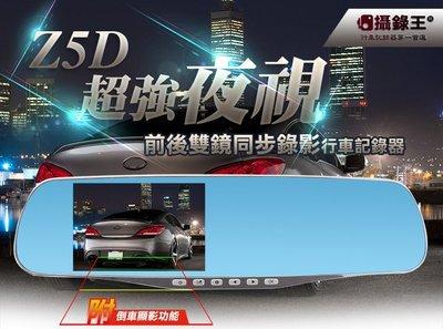 【攝錄王】Z5D 超寬後視鏡4.3吋帶倒車顯影前後同步錄影行車紀錄器 1080P/前後同步錄影/倒車自動顯影/IPS螢幕