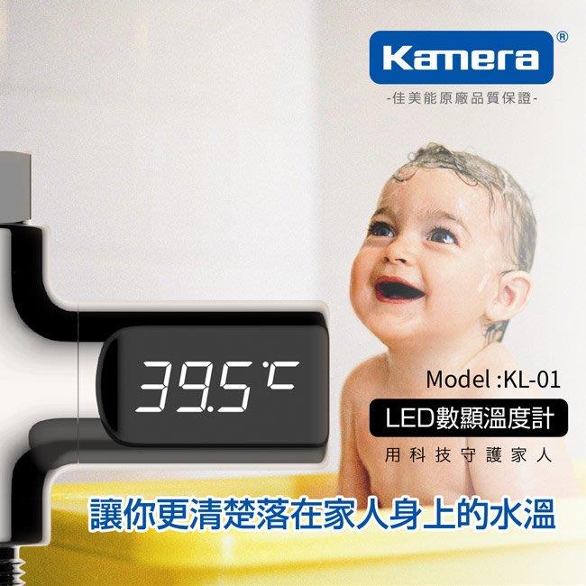 佳美能 Kamera (KL-01) LED水溫計 數字顯示溫度計 台南PQS