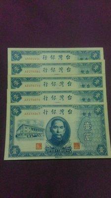 (貴禹典藏)~民國35年老台幣壹圓紙鈔x5