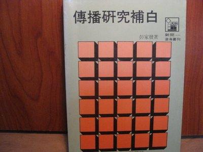 【愛悅二手書坊 P-08】 傳播研究補白 彭家發