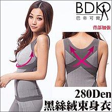巴帝可爾BDKR*輕壓.百和黑絲絨/小腹婆走開.台灣製【R52822】真竹炭-280丹尼調整型束身衣