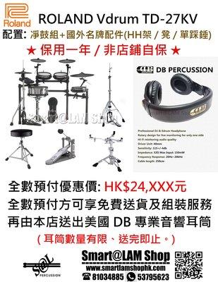(2020年新品) ROLAND TD27KV電子鼓【跟送名牌: HH Stand+Snare Stand+鼓凳+單踩錘】